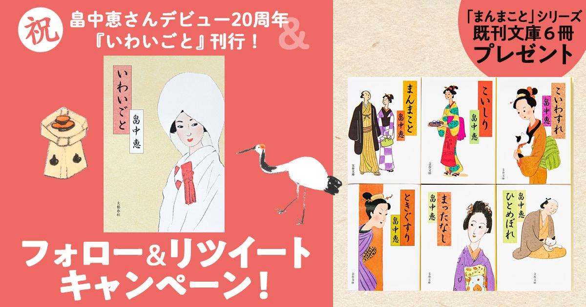 祝・畠中恵さんデビュー20周年&『いわいごと』刊行! フォロー&リツイートキャンペーン!