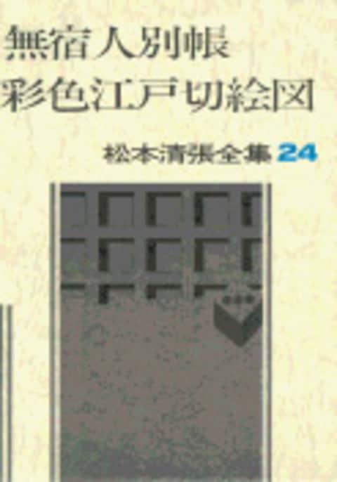 松本清張全集 第24巻 無宿人別帳...