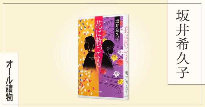 昭和初期の女学生の友情が行き着いたのは――『花は散っても』(坂井 希久子)