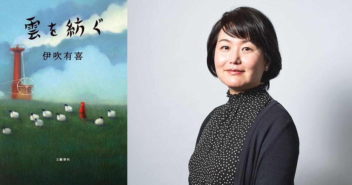 『雲を紡ぐ』の著者・伊吹有喜さんのトークイベント&サイン会