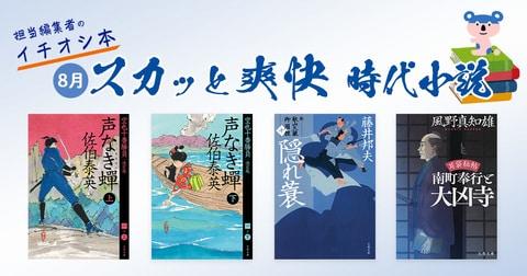 8月文春文庫 スカッと爽快 時代小説