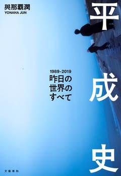 小泉純一郎から安室奈美恵まで――平成育ちの歴史学者が描く、団塊からZ世代まで必読の日本の全貌