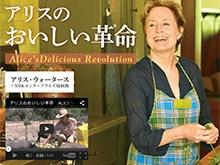 アリス・ウォータース+NHKエンタープライズ取材班『アリスのおいしい革命』