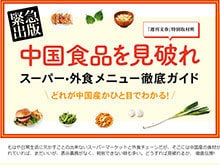 『週刊文春』特別取材班・編『中国食品を見破れ』