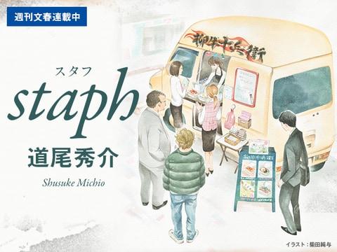 待望の文庫化! 思いもよらない結末があなたを待ち受ける、感動のミステリー。 道尾秀介・著『staph スタフ』