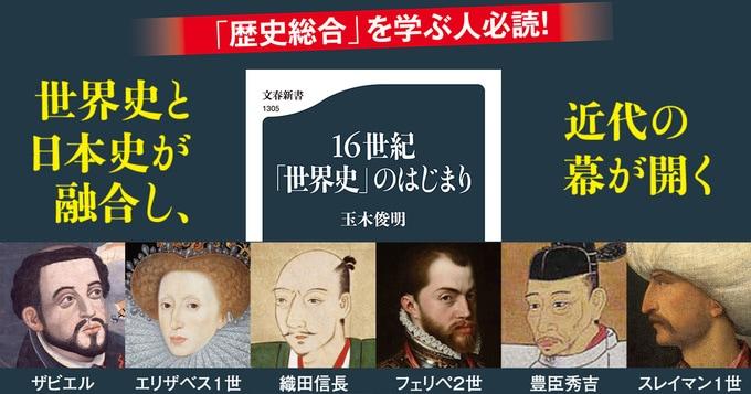 16世紀、「世界史」はいかにしてはじまったのか