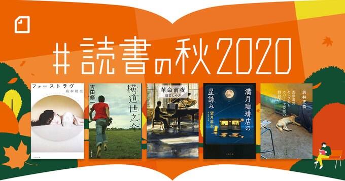 「#読書の秋2020」投稿コンテストで、文藝春秋この秋おすすめの5冊への感想文を募集します!