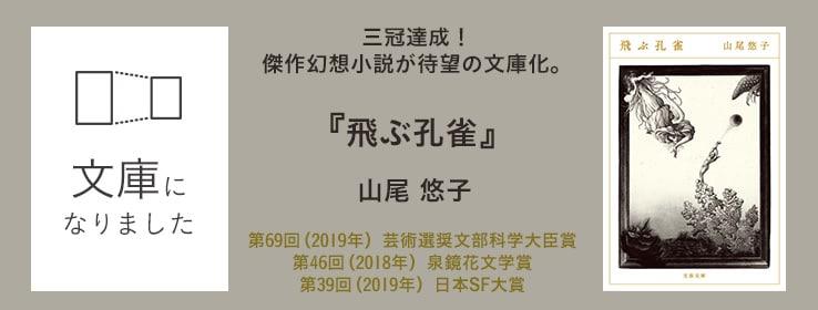 文庫 - 文藝春秋BOOKS