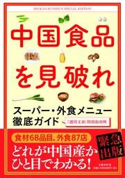 『中国食品を見破れ』書籍紹介ページへ