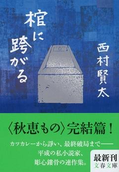 虫歯を嚙みしめるような快感――西村賢太の私小説を読む