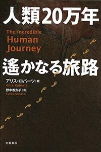 世界中を回り人類の足跡を追いかけた体験を活写