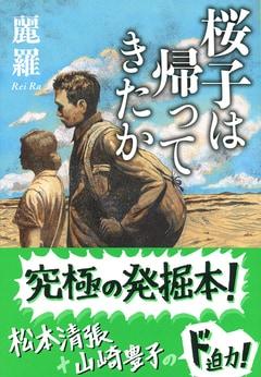 クレと桜子の苦難の道のりに、台湾のわが家族の運命を重ねて