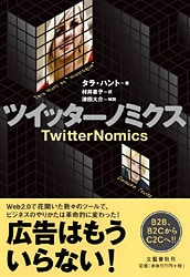 日本のツイッターノミクス