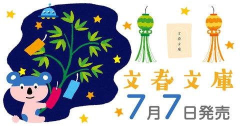 涙が止まらない――川村元気、待望の最新文庫『百花』ほか