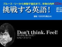 近江 誠 『挑戦する英語!』