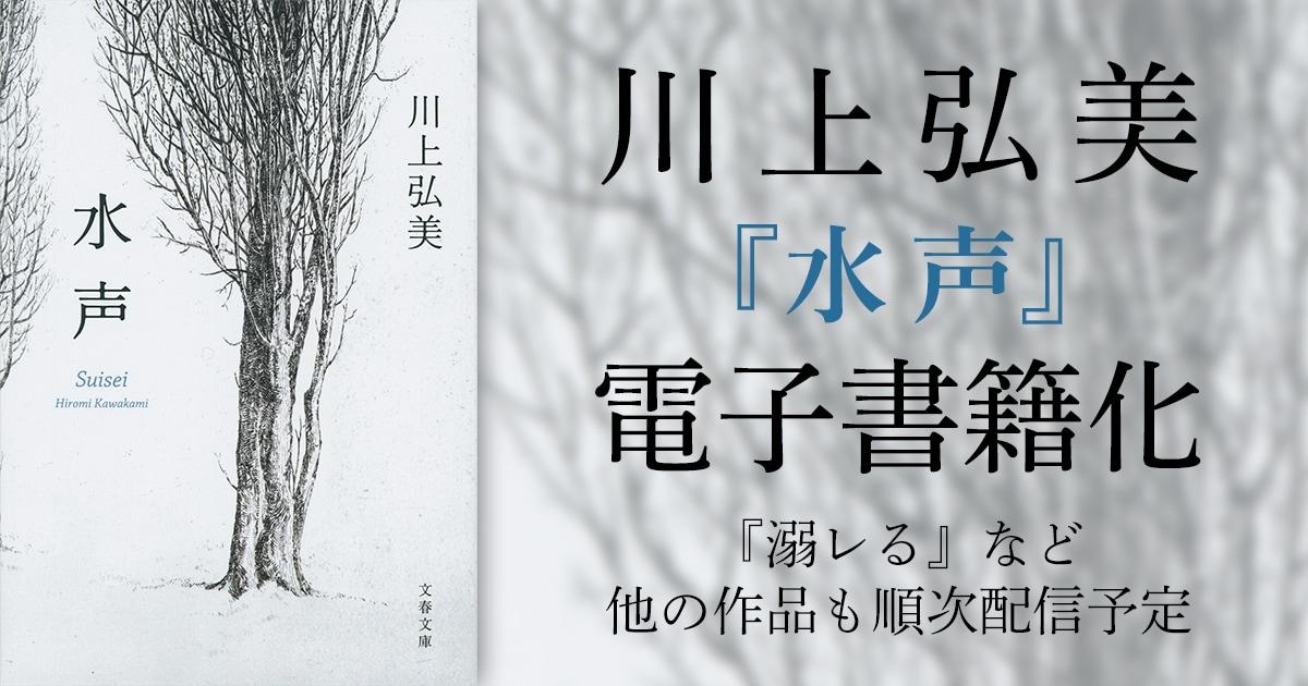 川上弘美の『水声』電子書籍化。『溺レる』など他の作品も順次配信予定