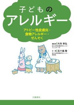 最新の予防&治療法から、家庭でのケアまで『子どものアレルギー』ほか 来週の新刊2冊