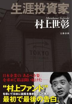 【イベント】村上世彰『生涯投資家』刊行記念セミナー 「事件の核心」と「我が投資術」