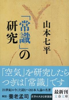 山本七平流「常識」から読み解く、現在の国際問題への「教訓」