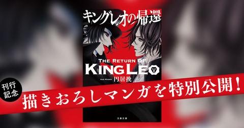 『キングレオの帰還』刊行を記念して、描きおろしマンガを特別公開!