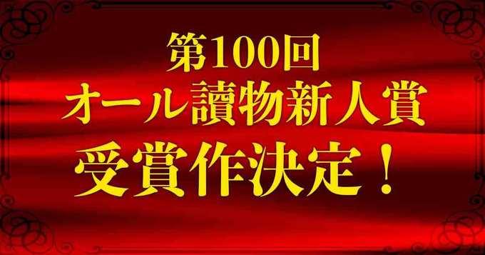 【速報】第100回オール讀物新人賞が決定しました!