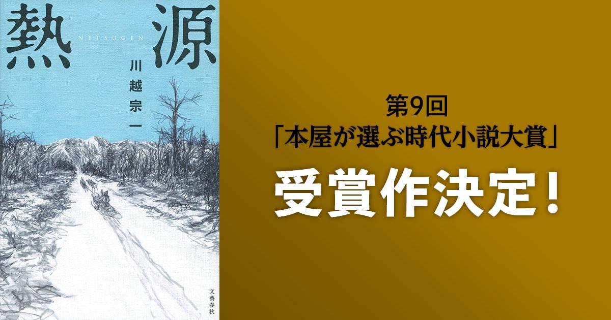 第9回「本屋が選ぶ時代小説大賞」受賞作決定のお知らせ