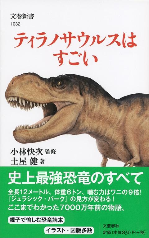 恐竜の研究=古生物学は探偵学なのです