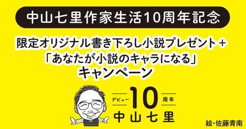 中山七里作家生活10周年記念 限定オリジナル書き下ろし小説プレゼント+「あなたが小説のキャラになる」キャンペーン