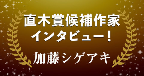 直木賞候補作家インタビュー「鮮やかな感性で紡がれる青春小説」――加藤シゲアキ