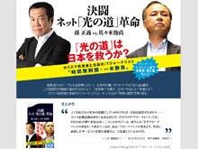 孫 正義 vs. 佐々木俊尚 『決闘 ネット「光の道」革命』