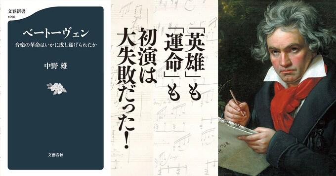 クラシック音楽のどのジャンルにおいても史上最高の傑作を作り上げた、巨匠ベートーヴェンの生涯とは