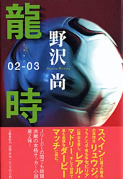 龍時 02―03』野沢尚 | 単行本 - ...