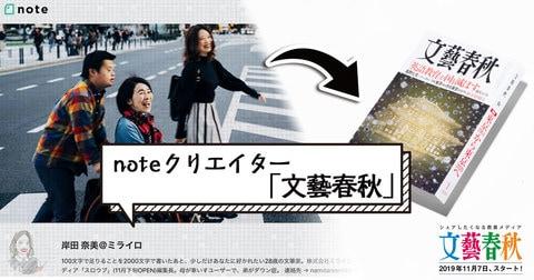noteクリエイターがウェブを飛び出して「文藝春秋」誌面デビュー!