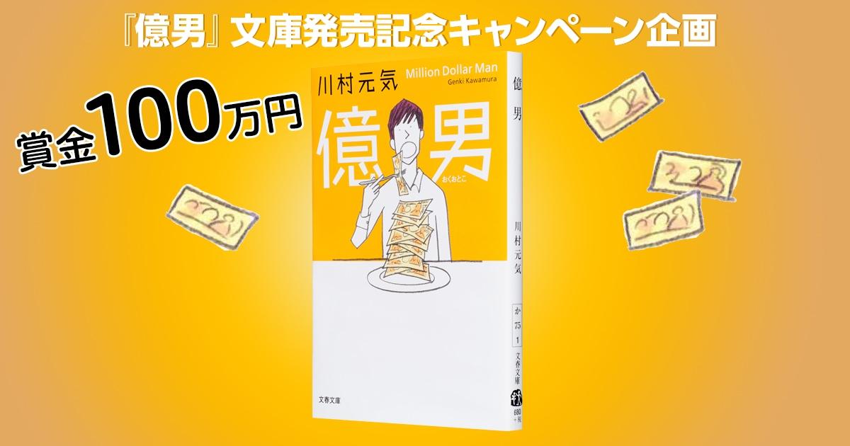 【受賞作発表!】賞金100万円 川村元気『億男』キャンペーン 幸せは◯円で買える?
