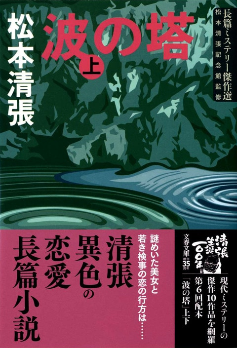 icon立ち読みできます 文庫 文春文庫 波の塔 上 他の巻を見る  文春文庫『波の塔 上』松本