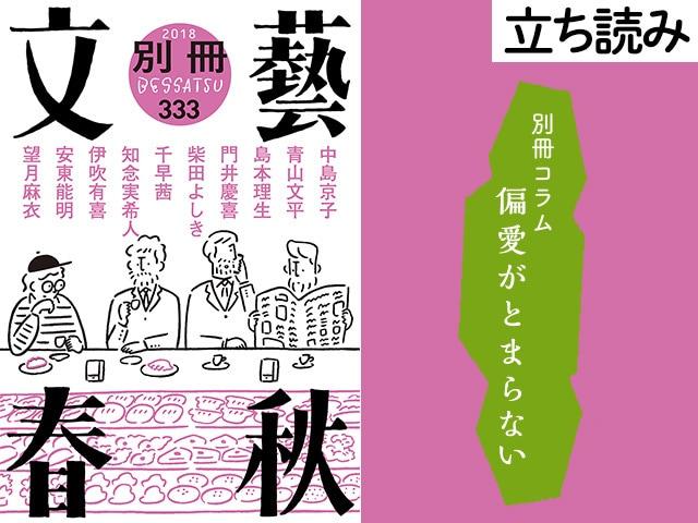 『愛しのこぶた狛犬』町田そのこ――別冊コラム「偏愛がとまらない」