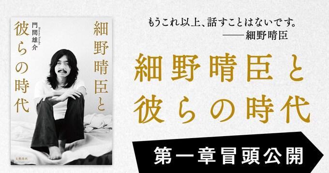 音楽家・細野晴臣の決定版評伝『細野晴臣と彼らの時代』 第一章 「細野の家」冒頭を公開!