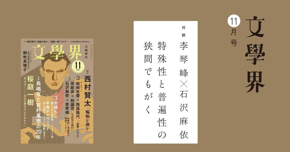 対談 石沢麻依×李琴峰 特殊性と普遍性の狭間でもがく