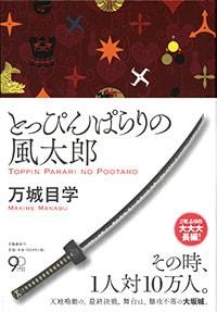 """忍者小説でも""""万城目ワールド""""健在!"""