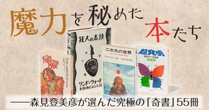 魔力を秘めた本たち──森見登美彦が選んだ究極の「奇書」55冊
