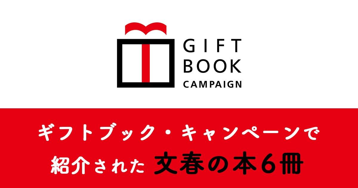 ギフトブック・キャンペーンで紹介された文春の本6冊
