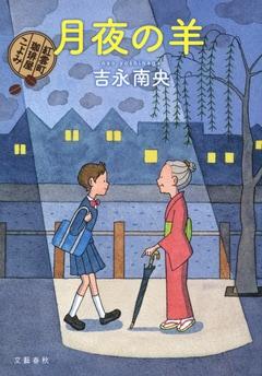 【本日発売】最新刊行記念 「紅雲町珈琲屋こよみ」シリーズ 第一話無料公開