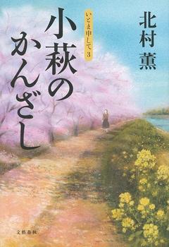 <北村薫インタビュー> 父の日記から甦る小さな昭和史