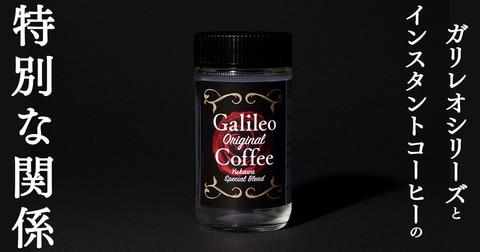 なぜ湯川はインスタントコーヒーを偏愛するのか? ガリレオシリーズとインスタントコーヒーの特別な関係