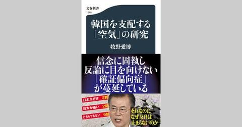 なぜ反日は止まらないのか?  『韓国を支配する「空気」の研究』ほか