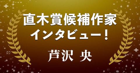 直木賞候補作家インタビュー「怖い、けれど読むのを止められない」――芦沢 央