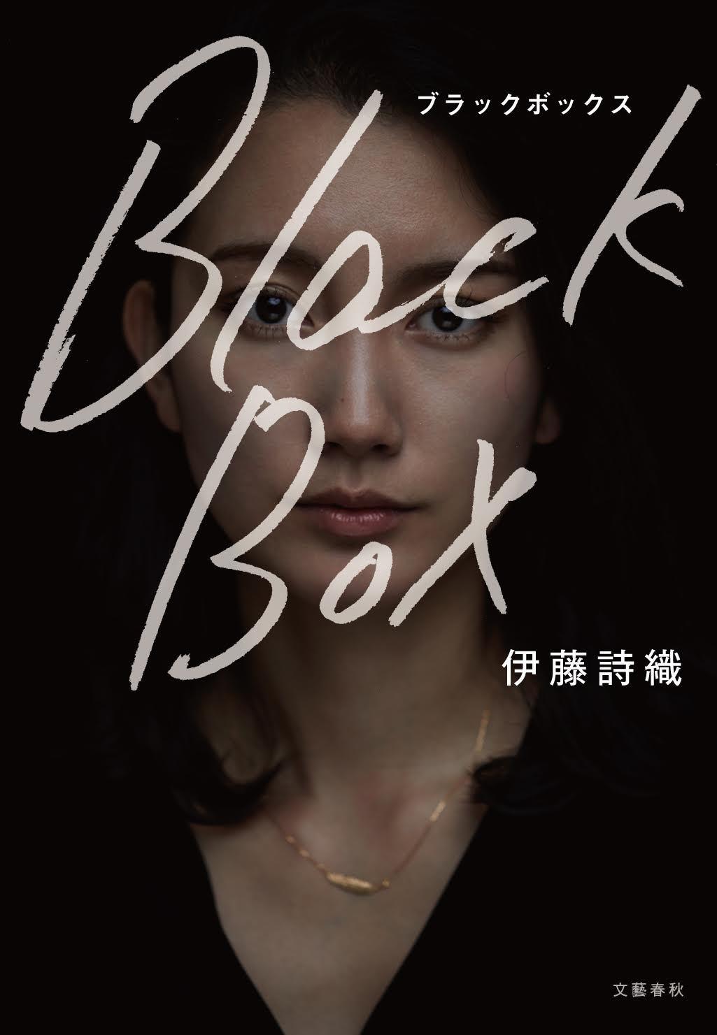 レイプ被害を受けたと会見し訴えたジャーナリスト伊藤詩織さんの手記『Black Box』を発売します