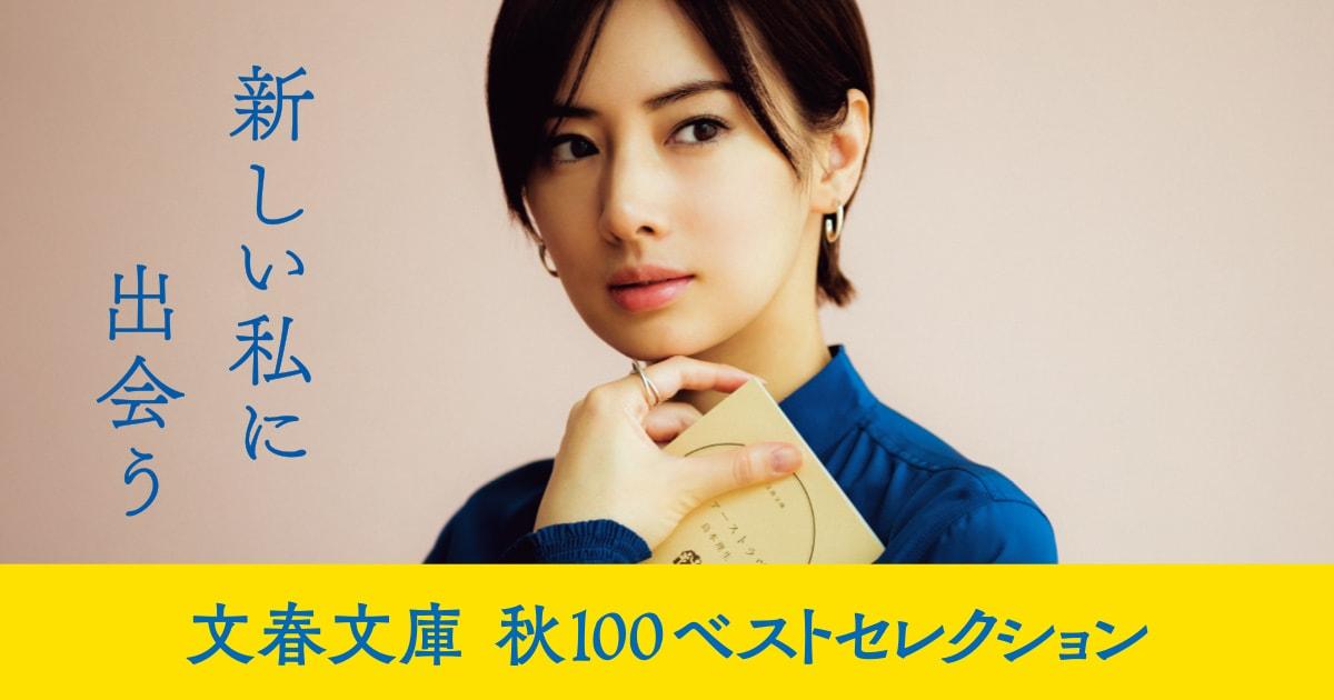 文春文庫 秋100 ベストセレクション 北川景子さんがイメージキャラクターに決定!