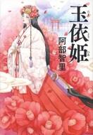 『玉依姫』書影