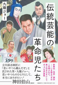 海老蔵、神田伯山……伝統芸能がいまアツい!『伝統芸能の革命児たち』ほか
